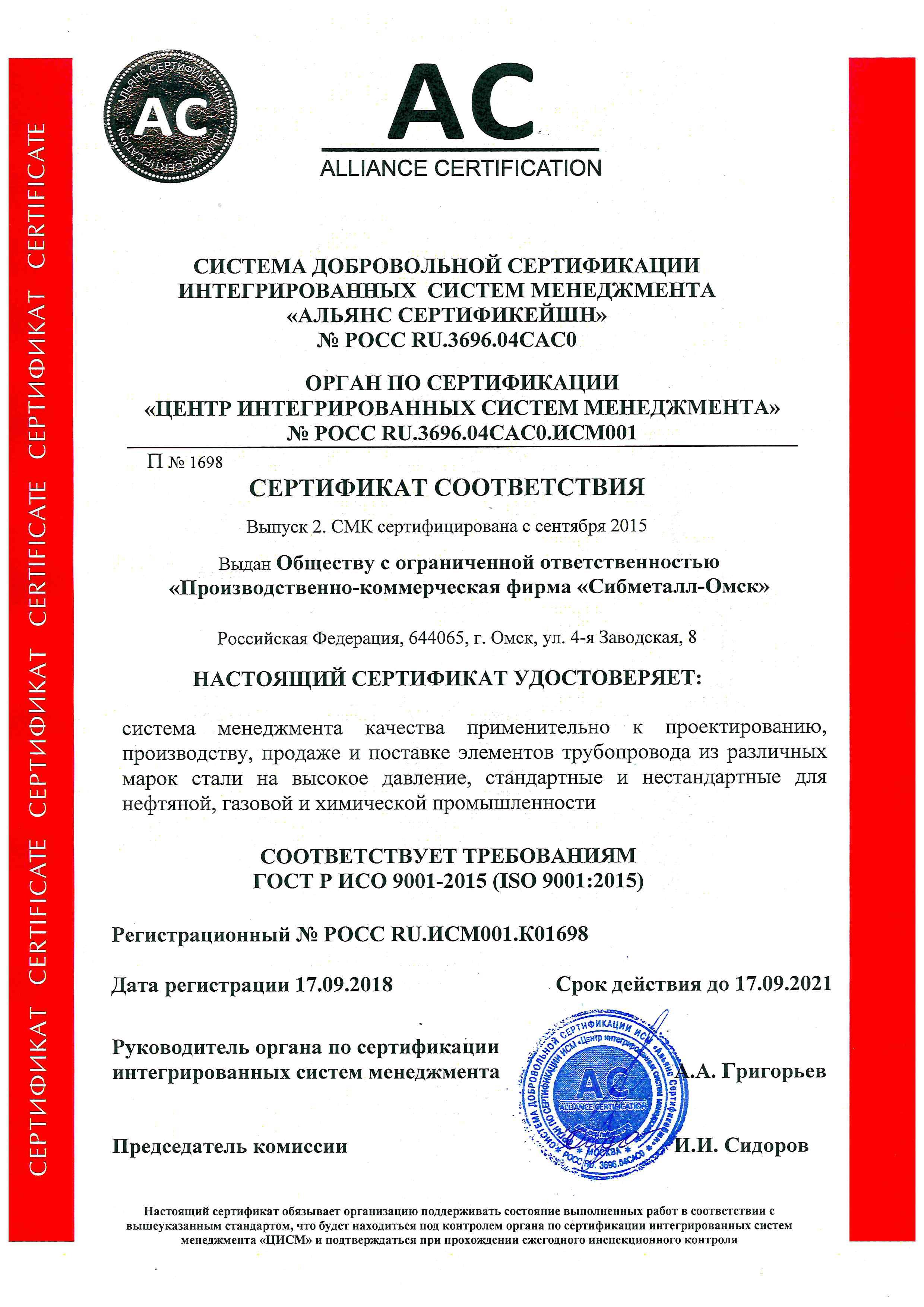 Сертификат соответствия СМК № РОСС RU.ИСМ001.К01698 от 17.09.2018 г.